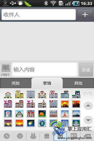 玩免費工具APP|下載GO短信加强版Emoji表情包 app不用錢|硬是要APP