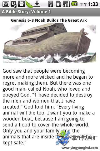 玩免費書籍APP|下載圣经故事:第一卷 A Bible Story:Volume 1 app不用錢|硬是要APP