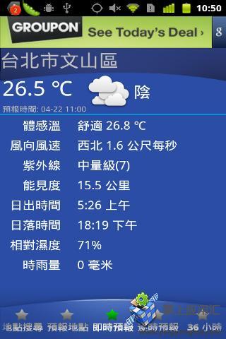 玩生活App 台湾气象报你家天气免費 APP試玩