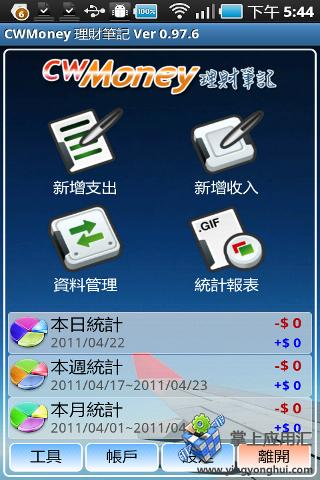 Credit Card Terminal - Accept Payment with Mobile Point of Sale ...