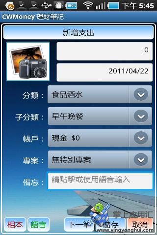 玩財經App|记账免費|APP試玩