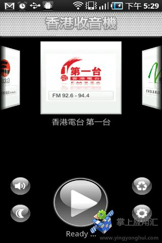 香港收音机