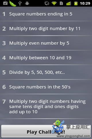 有趣的数学技巧截图1