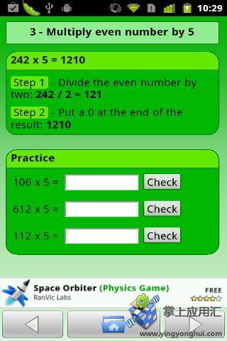 有趣的数学技巧截图2