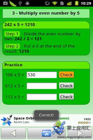 有趣的数学技巧截图3