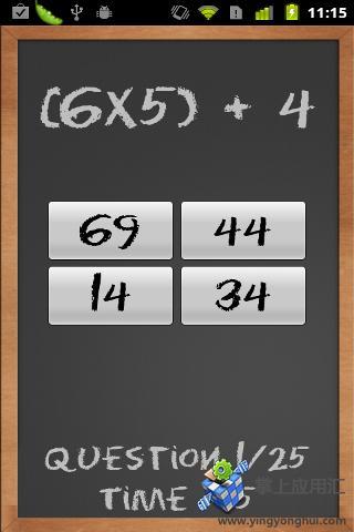 数学攻略截图4