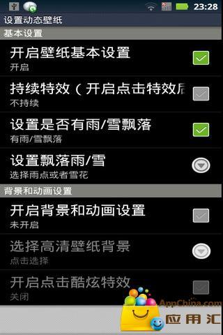 兔斯基2012年动态壁纸 個人化 App-愛順發玩APP
