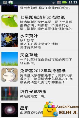 兔斯基2012年动态壁纸 個人化 App-癮科技App
