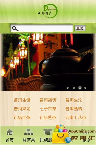 云南特产 生活 App-愛順發玩APP