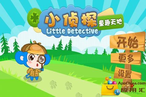 玩生產應用App|小侦探•童趣天地免費|APP試玩