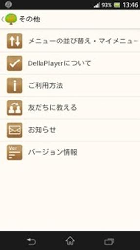 DellaPlayer 截图7