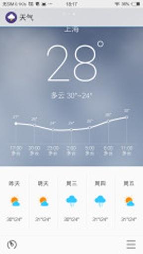flyme天气截图3