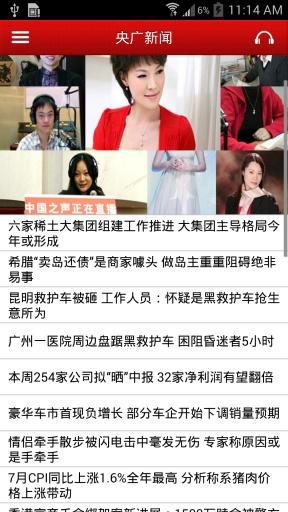 中国之声截图0