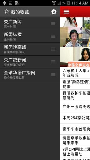 中国之声截图1