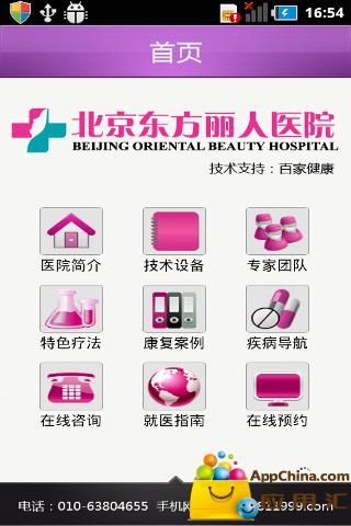 北京东方丽人医院截图1