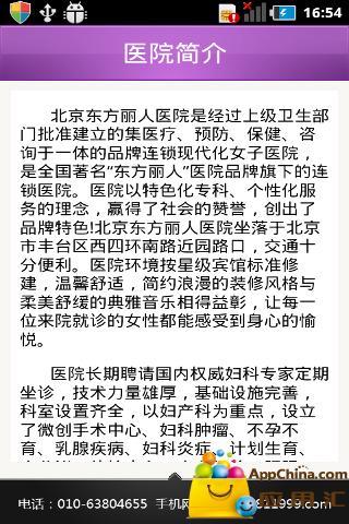北京东方丽人医院截图2