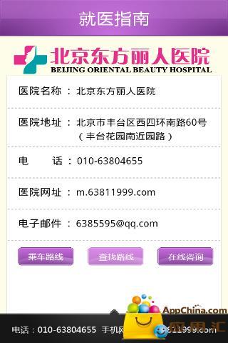 北京东方丽人医院截图3