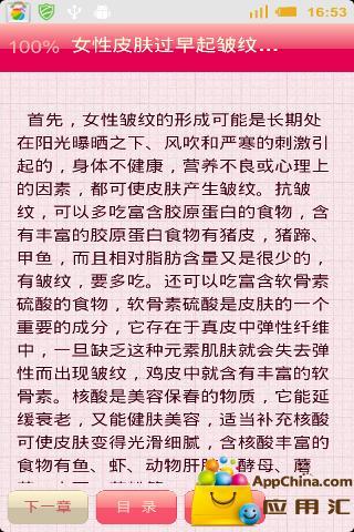 美容心计 生活 App-愛順發玩APP