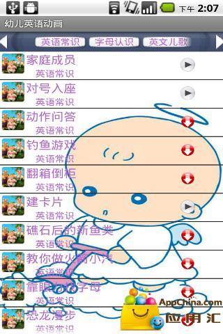 幼兒英語動畫