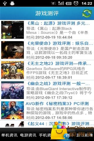 游戏新闻资讯 新聞 App-愛順發玩APP