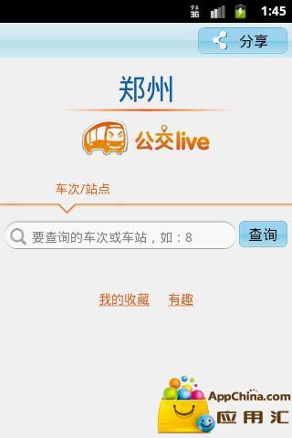 郑州公交live