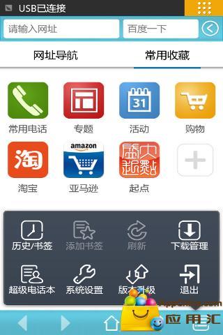免費下載生活APP|联想网址导航 app開箱文|APP開箱王