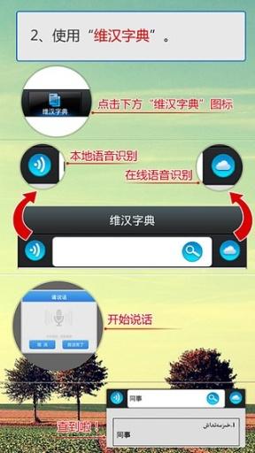 维汉双语学习
