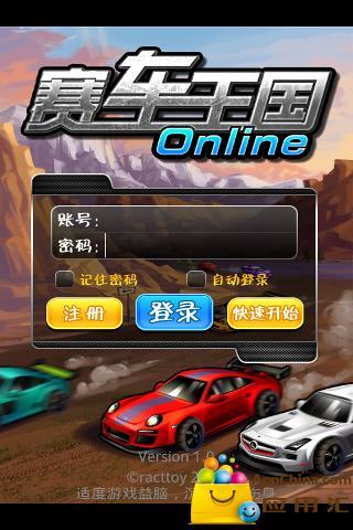赛车王国online