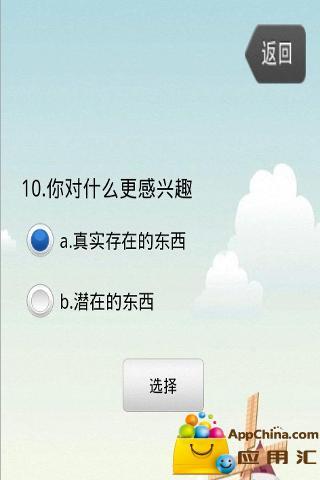 玩生產應用App|职业性格测试免費|APP試玩