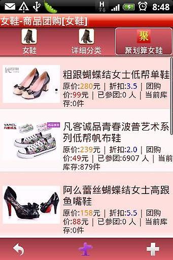 精品购女士版 購物 App-愛順發玩APP