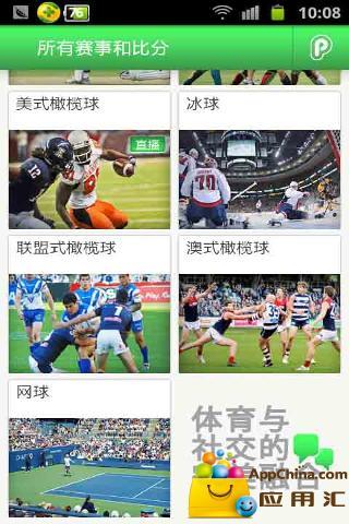 【免費社交App】体育社交-APP點子