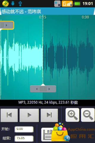 【免費媒體與影片App】铃声编辑器-APP點子