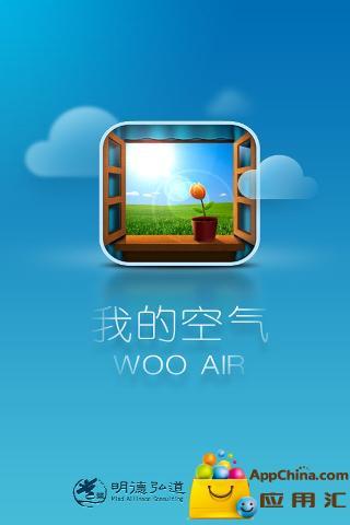 空氣污染指標App,隨時保護你的呼吸道 - 數位時代