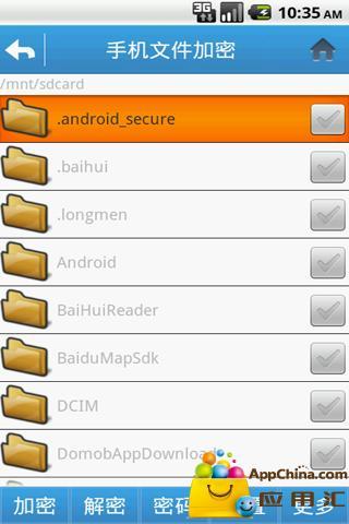手机文件加密截图2