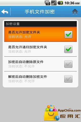 手机文件加密截图3