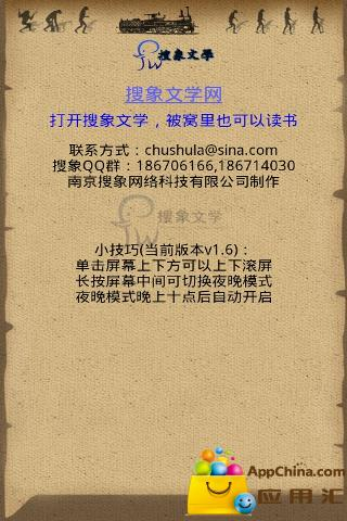 战争岁月(中国历史大事详解) 書籍 App-愛順發玩APP