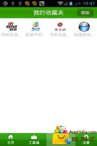 46644手机网址导航 生活 App-愛順發玩APP