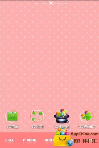 GO主题—粉色情人节