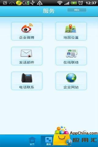 中金软通 社交 App-癮科技App