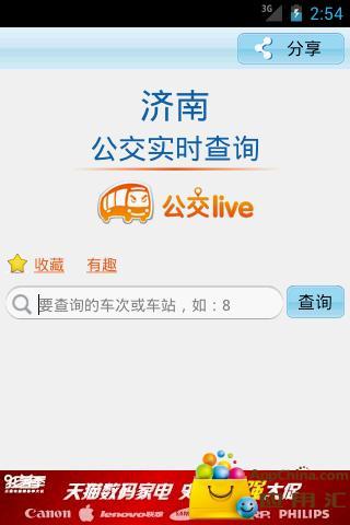 济南公交live