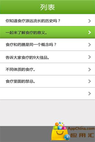 Me减肥计划 生活 App-愛順發玩APP