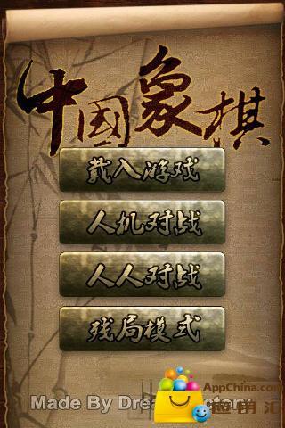 中国象棋大师专业版