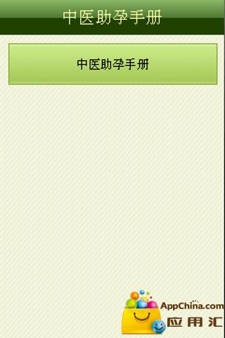 中医助孕手册