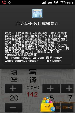 四六级算分器 生產應用 App-愛順發玩APP