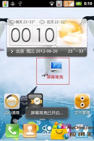 玩免費工具APP|下載屏幕亮度控制 app不用錢|硬是要APP