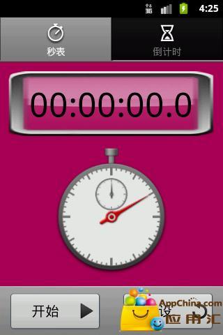 秒表与倒数计