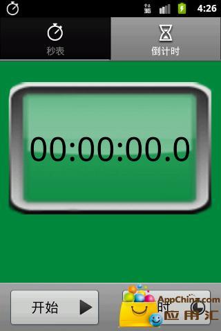 秒表与倒数计截图2