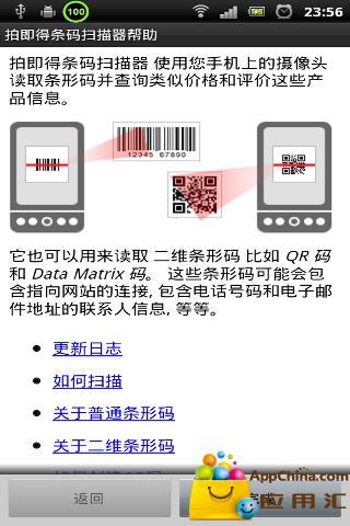 【免費生活App】拍即得条码扫描器-APP點子
