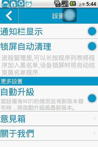 任务管理器 工具 App-愛順發玩APP