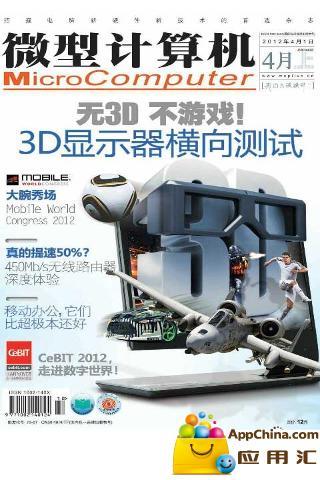 《微型计算机》6月精品集合